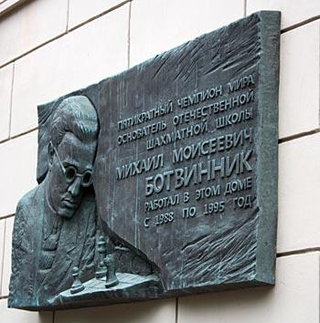 Zentraler Schachklub Moskau 06